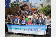 현대자동차그룹, 도시재생사업 '청춘발산마을' 개소