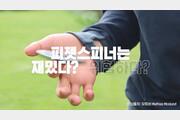 [Da clip] 꼼지락의 진화 '피짓 스피너' 재미? 위험?