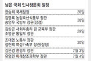 """한국당 """"송영무-김상곤-조대엽, 비리 新3종세트""""… 더 꼬이는 인사 정국"""