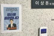 문자폭탄 이어 野의원실에 포스터 '기습'