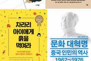 [책의 향기/150자 맛보기]동아시아에서 세계를 보면? 外