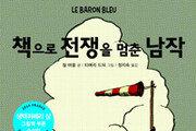 [어린이 책]병사들에게 책을 주자 전쟁터에 평화가 왔어요