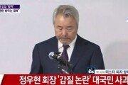'갑질 논란' 정우현 미스터피자 회장은 누구? 지난해 경비원 폭행