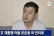 """박주선 """"'문준용 입사' 文대통령 개입제보 조작…진심으로 사과"""""""