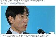"""하태경 """"이혜훈 대표 잘 모시고 바른정당 우뚝 세우겠다"""""""