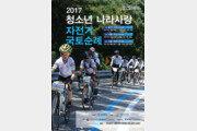 '자전거 국토순례' 여름방학의 소중한 추억