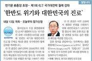 [알립니다]'한반도 위기와 대한민국의 진로'