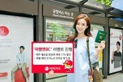 [Money&Life]항공권 최대 17% 할인하는 '여행엔BC' 이벤트