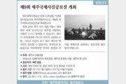 [알립니다]제9회 제주국제사진공모전 개최