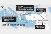 난민 '황제 루트'에… 구멍 뚫린 유럽 보안