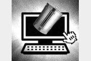 [횡설수설/이진]디지털 장의사