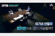 [Da clip]정치 9단 '외부자들'이 분석한 국민의당 조작 사건의 진실