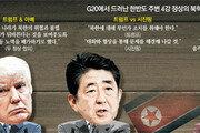 선명해진 '美日 vs 中러' 구도… 한국 '북핵 해결 주도' 가물가물