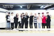 """'워너원고' 매칭 투표 시작…스페셜 영상 36만 뷰 """"인기 실감"""""""
