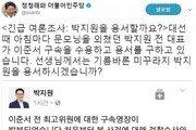 """'제보조작 이준서 구속' 박지원 """"결정 수용""""…정청래 """"미꾸라지 박지원 용서해줄까?"""""""