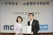플랜코리아, 'MBC와 좋은친구들' 공동 방송제작 협약 체결