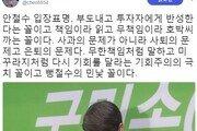 """신동욱 """"안철수 기자회견, 무책임이라 호박씨 까는 꼴…뻥철수의 민낯"""" 맹비난"""