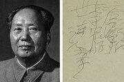 마오쩌둥 친필 메모, 英경매서 10억원에 낙찰