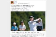 """손혜원 의원, 박성현 US 女오픈 우승 배경 분석 """"펑산산 무너진 이유는 …"""""""