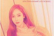 [연예 뉴스 스테이션] 가수 제시카, 8월13일 데뷔 10주년 콘서트