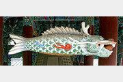 [종이비행기]魚山… 木魚… 불교에 깃든 물고기 일화
