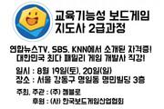교육 및 심리 상담을 위한 보드게임지도사과정 2급 강의 개최
