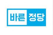 """바른정당, '물난리에 유럽연수 강행' 충북도의원에 """"비난 마땅…사퇴해야"""""""