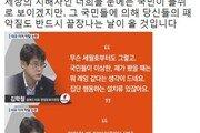 """""""막말·국민 무시는 한국당 종특""""…이재명, 김학철 '레밍' 발언에 일침"""