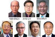 학술원 신임회원 7명 선출