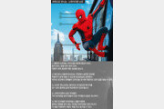 거미처럼 벽 타는 '스파이더맨 슈트' 꿈만은 아니다