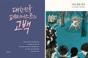 [책의 향기/150자 맛보기]대한민국 페미니스트의 고백 1997∼2017 外