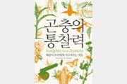 [책의 향기]벌레는 사라지지 않는다, 다만 새로워질뿐