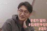 [Da clip]'장천 넌 내 거야' 김세린 행동개시