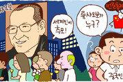 [신문과 놀자!/주니어를 위한 사설 따라잡기]노벨평화상 류샤오보 죽음으로 본 중국 '인권 부재'