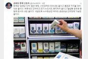 """신동욱 """"담배값 인하, 서민경제의 단비·홍준표 지지율 대어 낚은 꼴"""" 환영"""