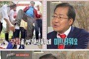 """'냄비받침' 홍준표 """"황제 장화 논란? 넘어질까봐 옆에서 잡아준 것"""""""