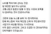 """전여옥, 망고식스 강훈 대표 사망 소식에 탄식 """"조금만 더 견뎌보지"""""""
