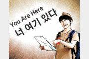 [횡설수설/고미석]'너 여기 있다(You Are Here)'