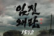 [연예 뉴스 스테이션] 한국방송대상에 KBS '임진왜란 1592'