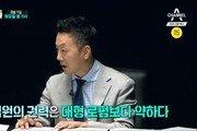 """정봉주·진중권 """"조윤선 무죄? 권력, 대형로펌으로 넘어갔다"""""""