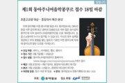 [알립니다]제1회 동아주니어음악콩쿠르 접수 18일 마감
