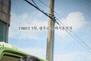 """'택시운전사' 첫 관람자들 후기 극과극 """"뭉클, 10점 만점""""vs """"이런 걸 왜?, 0점"""""""