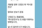 [단독] '군함도' '택시운전사' 보지 마? SNS 비방글 확산