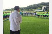 클럽하우스·천연 잔디구장…전북, 유소년 축구타운 세운다