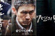 김훈·김영하·정유정…톱작가들의 스크린 번외전쟁