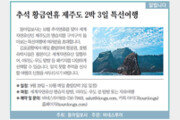 [알립니다]추석 황금연휴 제주도 2박 3일 특선여행