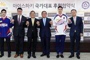 [평창이 부른다]아이스하키대표팀 올림픽 '빙판의 기적' 후원