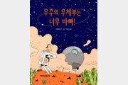 [어린이 책]우주로 간 우체부 아저씨, 어떤 소식 가져다 주실까