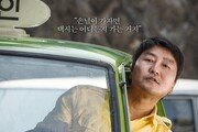 질주하는 '택시운전사', 개봉 11일째 700만 명 돌파…'올해 최단기간 기록'