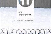 [이슈&트렌드/주애진]뜨겁게 안녕